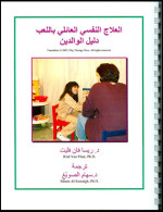 A Parents Handbook of Filial Play Therapy - Arabic Translation